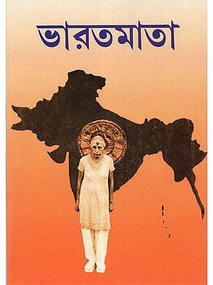Bharatama (Bengali)