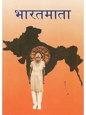 Bharatmata (Marathi)