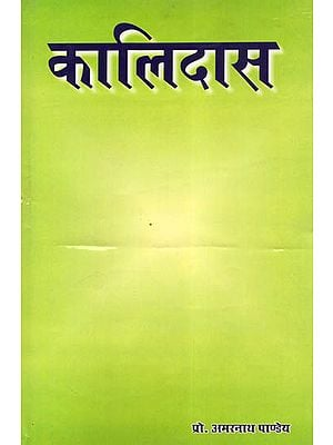कालिदास - Kalidasa (With Special Reference to The Kumarsambhava)