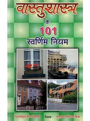 वास्तुशास्त्र के 101 स्वर्णिम नियम- 101 Golden Rules of Vastu Shastra