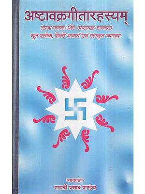 अष्टावक्रगीतारहस्यम्- Ashtavakra Gita Rahasyam