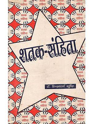 शतक-संहिता - Shatak Samhita (An Old and Rare Book)