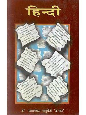 हिन्दी- प्रशस्तिपरक काव्य- Hindi- Historical Poetry (An Old and Rare Book)