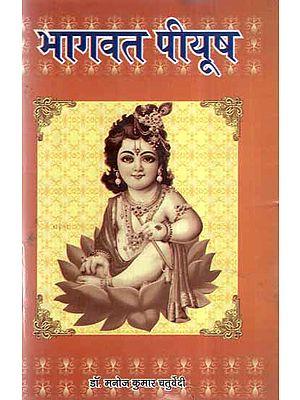 भागवत पीयूष- Bhagavata Piyush (An Old and Rare Book)