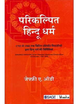 परिकल्पित हिन्दू धर्म - Envisaged Hinduism (British Protestant Missionary Constructions of Hinduism, 1793-1900)