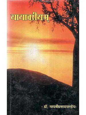 यायावरीयम्- गद्यकाव्याम - Yayavariyam- Prose Poetry (An Old and Rare Book)