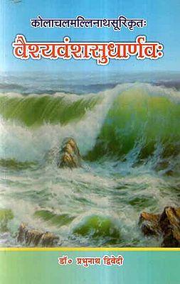 कोलाचलमल्लिनाथसूरिकृत वैश्यवंशसुधार्णव:- Vaishya Vansh Sudharnava