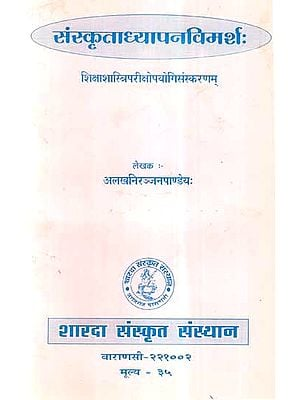 संस्कृताध्यापनविमर्श:- Sanskrit Teaching Discourse (An Old and Rare Book)