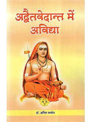 अद्वैतवेदान्त में अविद्या- Avidya in Advaita Vedanta
