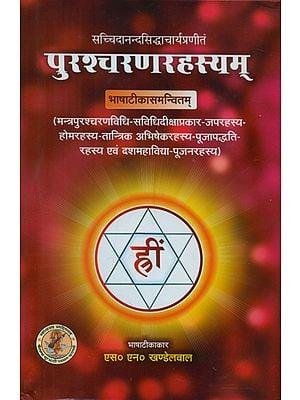 पुरश्चरणरहस्यम् - Purashcharan  Rahasyam
