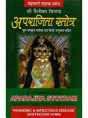 श्री त्रैलोक्य विजया- अपराजिता स्तोत्र  (महामारी नाशक स्तोत्र) - Shri Traylokya Vijaya- Aparajita Stotra