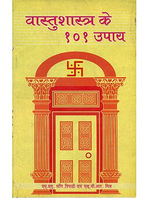 वास्तुशास्त्र के १०१ उपाय - 101 Measures of Vastu Shastra (An Old and Rare Book)