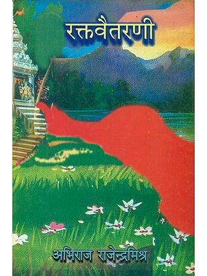 रक्तवैतरणी - Rakta Vaitarni (A Collection of Short Stories)