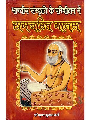 भारतीय संस्कृति के परिशीलन में रामचरित मानस - Ramcharit Manas in the Study of Indian Culture