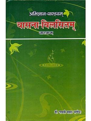 अभिज्ञान पाण्डवम् वासना विलसितम् नाटकम् - Abhijnana Pandavam Vasna Vilasitam Natakam