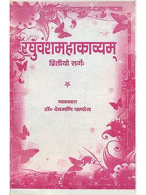 रघुवंश महाकाव्यम्  - Raghuvansh Mahakavyam