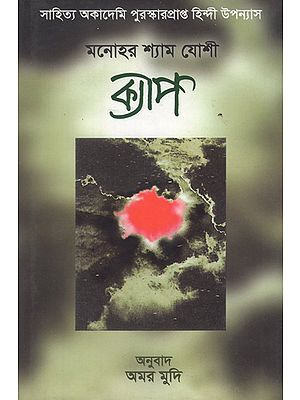 Kyaap in Bengali (Award Winning Novel)