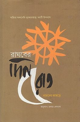 Raghaber Dinrat in Bengali (Award Winning Novel)
