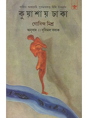 Kuyashay Dhaka in Bengali (Award Winning Novel)