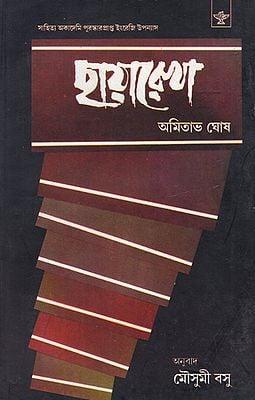 Chhayarekha in Bengali (Award Winning Novel)