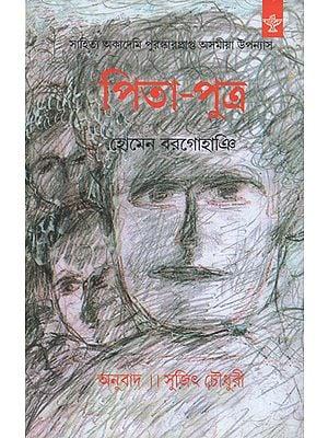 Pita-Putra in Bengali (Award Winning Novel)