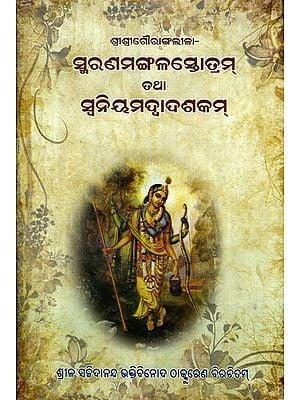 Sri Sri Gauranga Lila Smarana Mangala Stotram Tatha Swaniyamadwadasakam (Oriya)