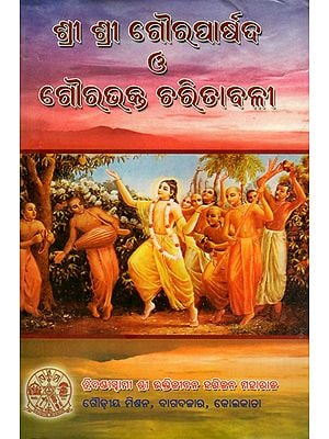 Sri Sri Gouraparsada O Gourabhakta Charitabali (Oriya)