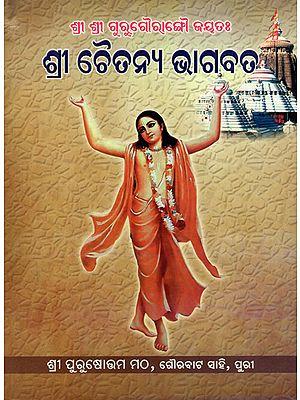 Shri Chaitanya Bhagwat (Oriya)