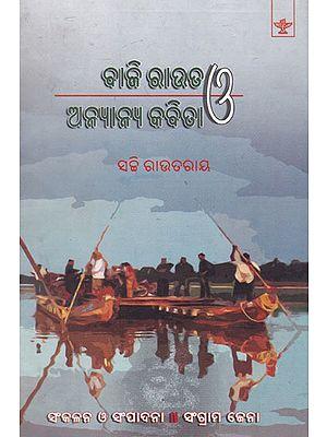 Baji Rout Or Anyanya Kavita (Oriya)