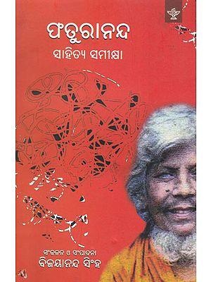 Faturananda Sahitya Samikhya (Oriya)