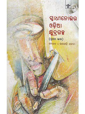 Swadhinottar Oriya Kshyudra Galpa (Volume- I in Oriya)