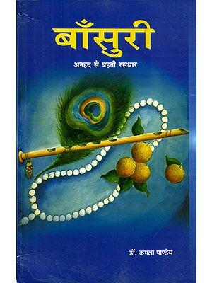 बाँसुरी (अनहद से बहती रसधार) - Bansuri (Anhad se Behti Rasdhara)