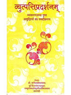 व्युत्पत्तिप्रदर्शनम् - Vyutpatti Pradarshanam