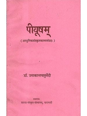 पीयूषम्- Piyusham (Modern Sanskrit Poetry Collection)