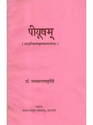 पीयूषम्- Piyusham (Modern Sanskrit Poetry Collection)