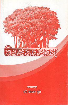 निबन्धवातायनम् - Nibandh Vatayanam