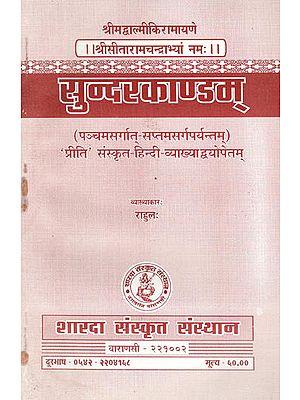 सुन्दरकाण्डम् - Sundar Kandam