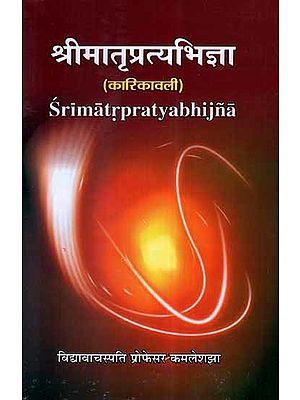 श्रीमातृप्रत्यभिज्ञा (कारिकावली)- Sri Matrpratyabhijna (Karikavali)