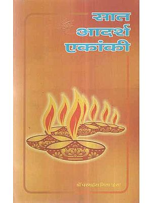 सात आदर्श एकांकी- Seven Great One-Act Plays (An Old and Rare Book)