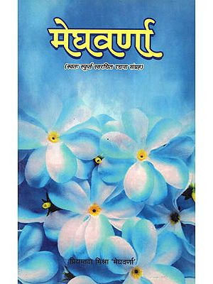 मेघवर्णा - Megha Varna (Poetry Collection)