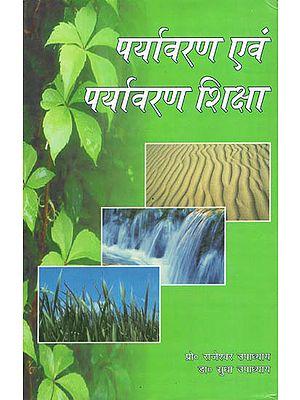 पर्यावरण और पर्यावरण शिक्षा - Environment and Environmental Education