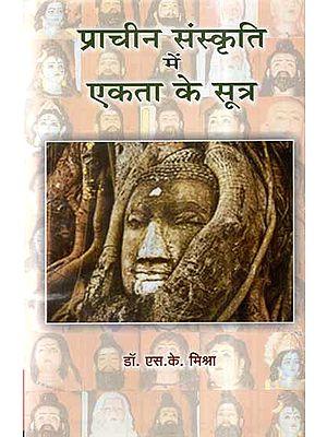 प्राचीन संस्कृति में एकता के सूत्र- Sources of Unity in Ancient Culture