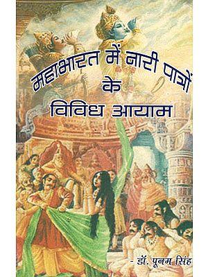 महाभारत में नारी पात्रों के विविध आयाम - Diverse Dimensions of Female Characters in Mahabharata