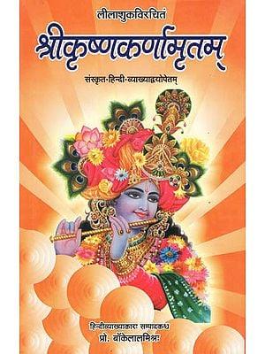 श्रीकृष्णकर्णामृतम् - Shri Krishna Karnamritam