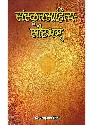 संस्कृतसाहित्य  सौरभम् - Sanskrit Sahitya Saurabham