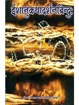 इशानुकथादर्शनबिन्दुः - Ishanu Katha Darshan Bindu (A Magnificent Work Rendering Incarnation of God)