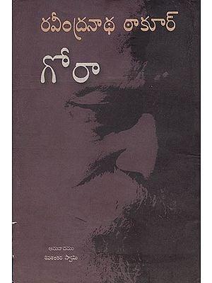 Gora (Telugu)