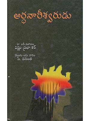 Ardhanareeshwarudu (Telugu)