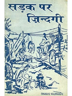 सड़क पर ज़िन्दगी - Sadak Par Zindagi (A Collection of Gazals)
