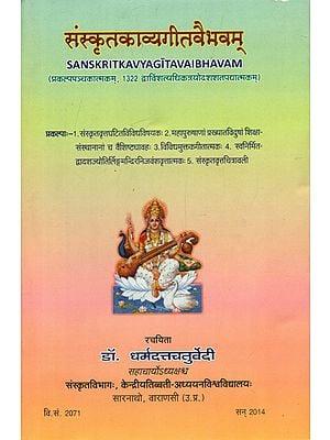 संस्कृतकाव्यगीतवैभवम् - Sanskrit Kavya Gita Vaibhavam
